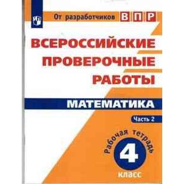 Математика. 4 класс. Всероссийские проверочные работы. Рабочая тетрадь. В 2 частях. Часть 2. Учебное пособие для общеобразовательных организаций