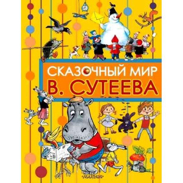 Сказочный мир В. Сутеева = В мире сказок В. Сутеева