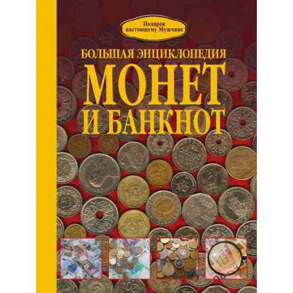 Большая энциклопедия монет и банкнот