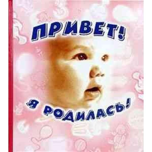 Привет, я родился!. Альбом первого года жизни вашего малыша