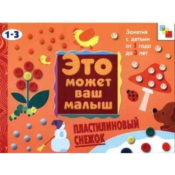 Пластилиновый снежок. Художественный альбом для занятий с детьми 1-3 лет
