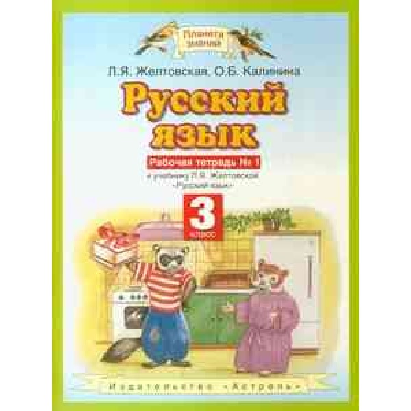 Русский язык. Рабочая тетрадь № 1. 3 класс