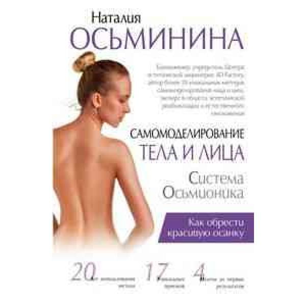 Самомоделирование теля и лица: система Осьмионика. Как обрести красивую осанку