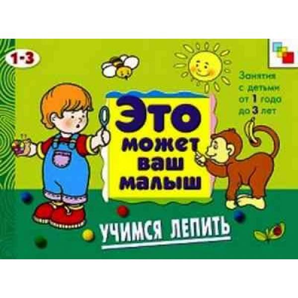 Учимся лепить. Художественный альбом для занятий с детьми 1-3 лет