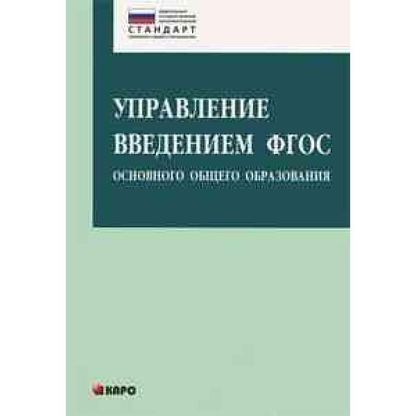 Управление введением ФГОС основного общего образования. Учебно-методическое пособие