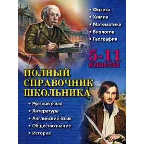 Полный справочник школьника. 5-11 классы. Учебно-справочное пособие