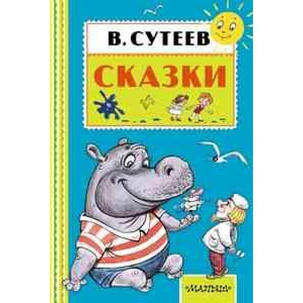 Сказки (Сутеев В.Г.)
