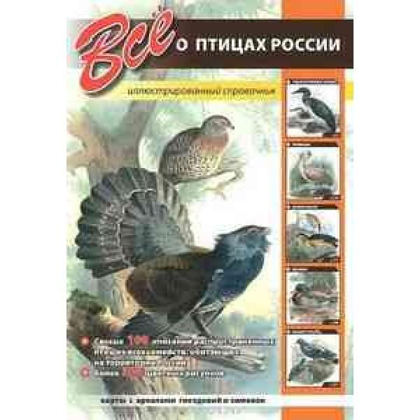 Все о птицах России (Оникс) (Раделов С. Ред.)