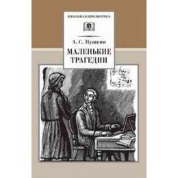 Маленькие трагедии (Пушкин А.С.)