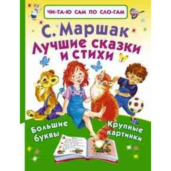 Лучшие сказки и стихи (Маршак С.Я.)
