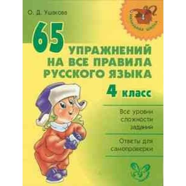 65 упражнений на все правила русского языка. 4 класс
