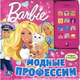 Барби. Модные профессии