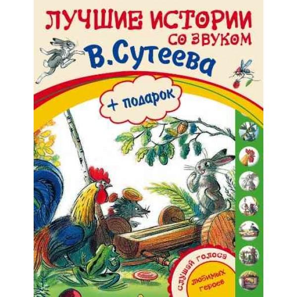 Лучшие истории Сутеева со звуком (+ подарок)