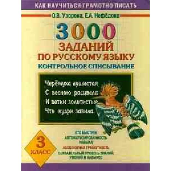 3000 заданий по русскому языку. Контрольное списывание по русскому языку. 3 класс