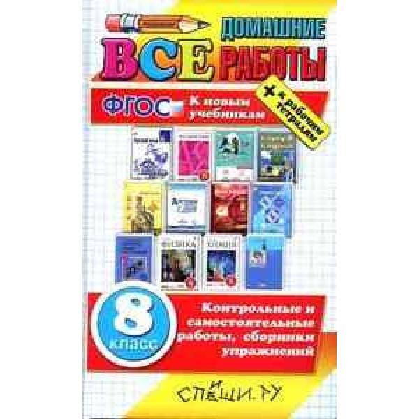 Все домашние работы. 8 класс. К новым учебникам + к рабочим тетрадям. Контрольные и самостоятельные работы, сборники упражнений