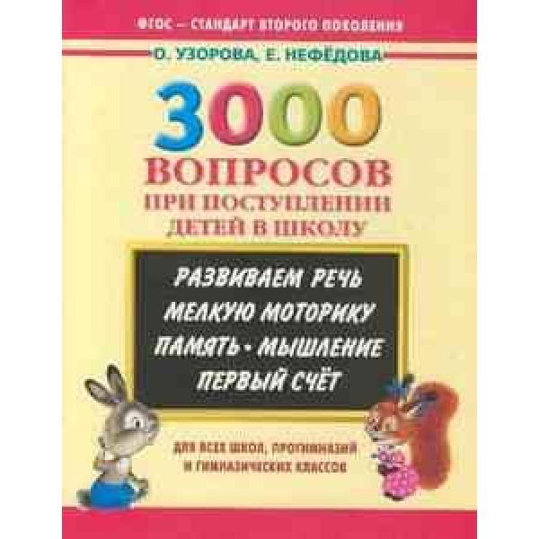 3 000 вопросов при поступлении детей в школу