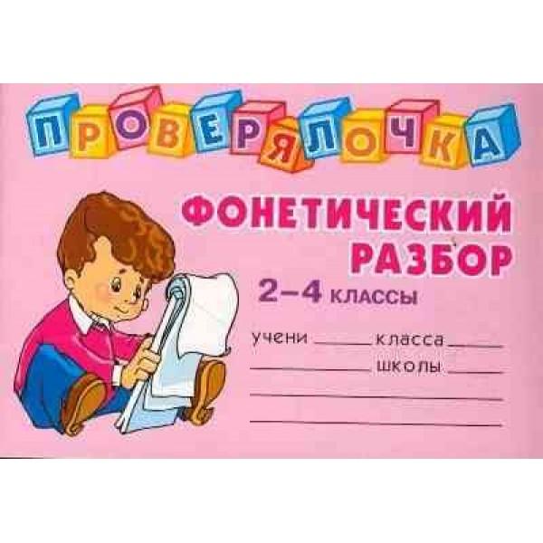 Фонетический разбор слова. 2-4 классы