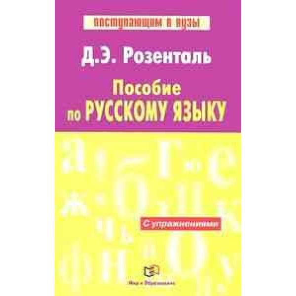 Пособие по русскому языку (с упражнениями)