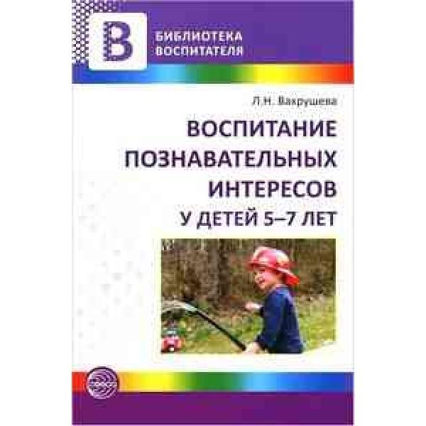 Воспитание познавательных интересов у детей 5-7 лет. Методическое пособие