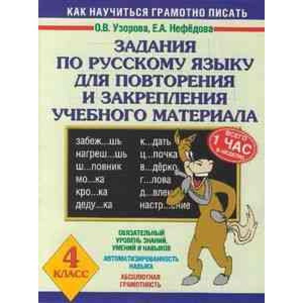 Задания по русскому языку для повторения и закрепления учебного материала. 4 класс