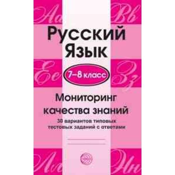 Русский язык. 7-8 классы. Мониторинг качества знаний. 30 типовых тестовых заданий с ответами