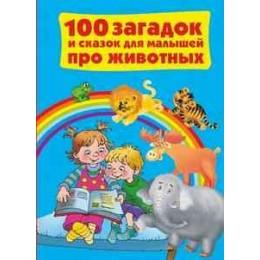 100 загадок и сказок для малышей про животных (Дмитриева В.Г.)