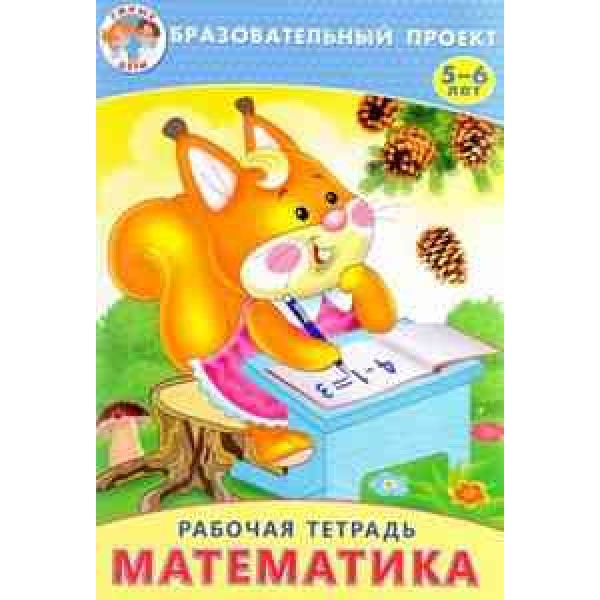 Математика. Рабочая тетрадь