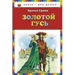 Золотой гусь: сказки (Бр.Гримм)
