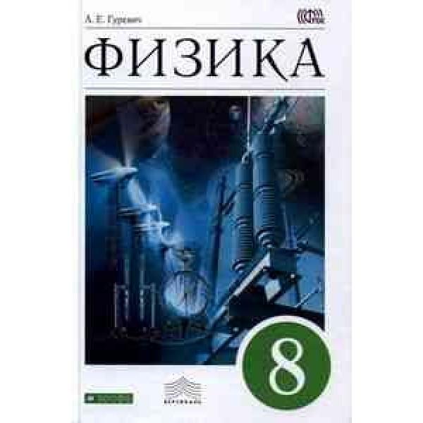 Физика. 8 класс. Учебник. 2-е издание, стереотипное