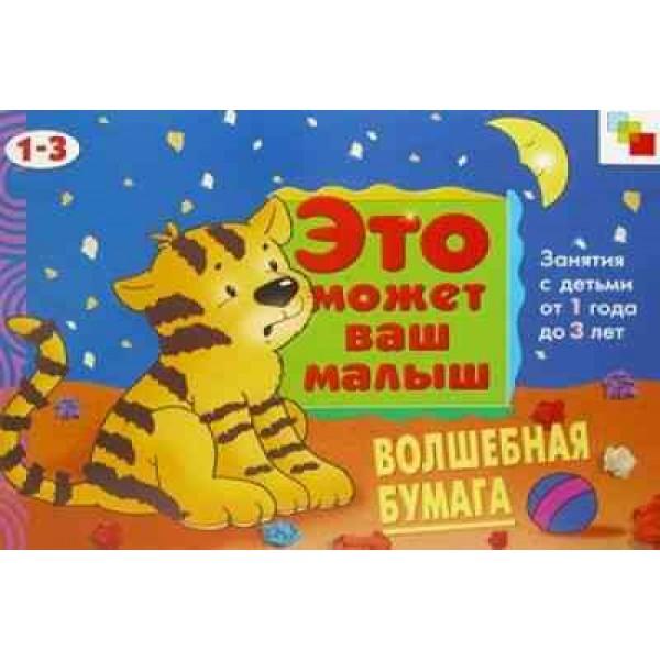 Волшебная бумага. Художественный альбом для занятий с детьми 1-3 лет