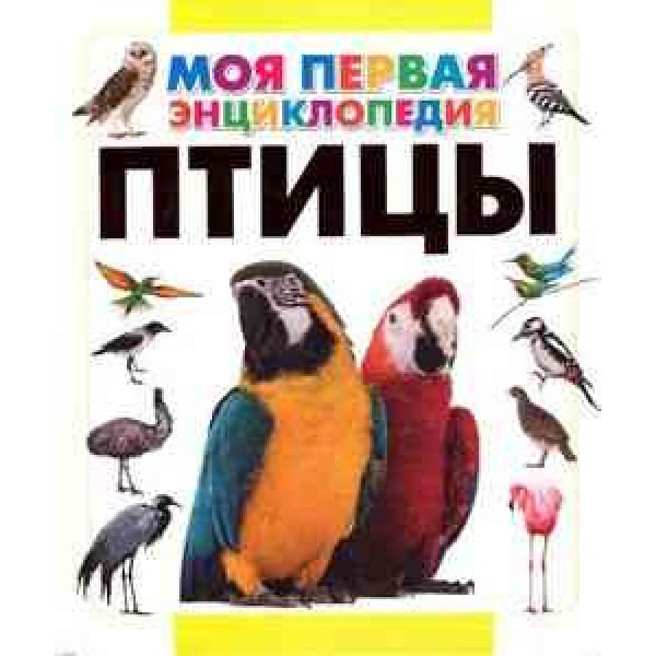 Птицы (Кошевар Д.В.)