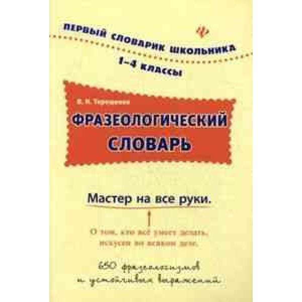 Фразеологический словарь. 1-4 классы