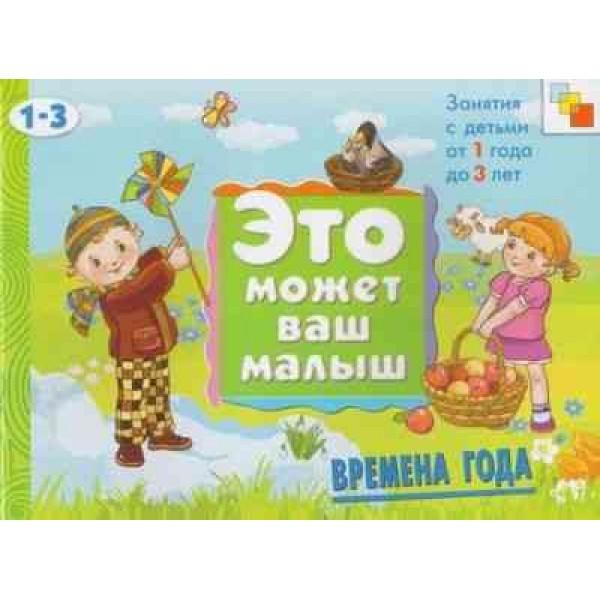 Времена года. Художественный альбом для занятий с детьми 1-3 лет