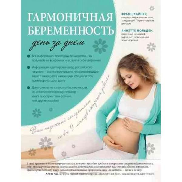 Гармоничная беременность день за днём