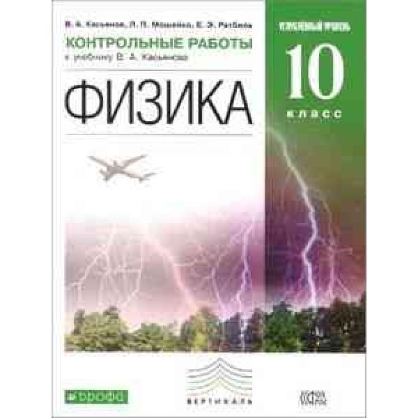 """Физика. 10 класс. Контрольные работы. Углублённый уровень. К учебнику В.А. Касьянова """"Физика. Углублённый уровень. 10 класс"""""""