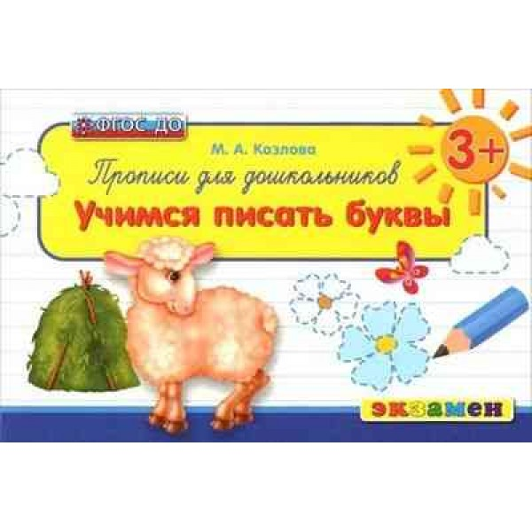 Прописи для дошкольников. Учимся писать буквы. Для детей от 3 лет. 2-е издание, переработанное и дополненное