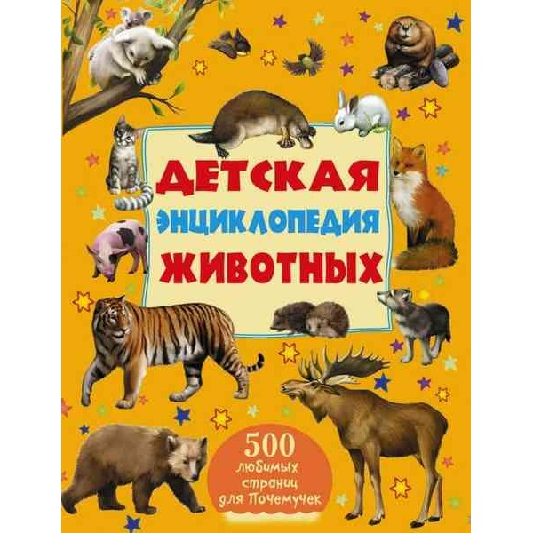 Детская энциклопедия животных (Ликсо В.В., Мерников А.Г.)