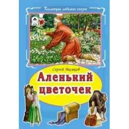 Аленький цветочек (Аксаков) (Коллекция любимых сказок)