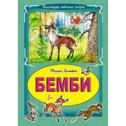 Бемби (Зальтен) (Коллекция любимых сказок)
