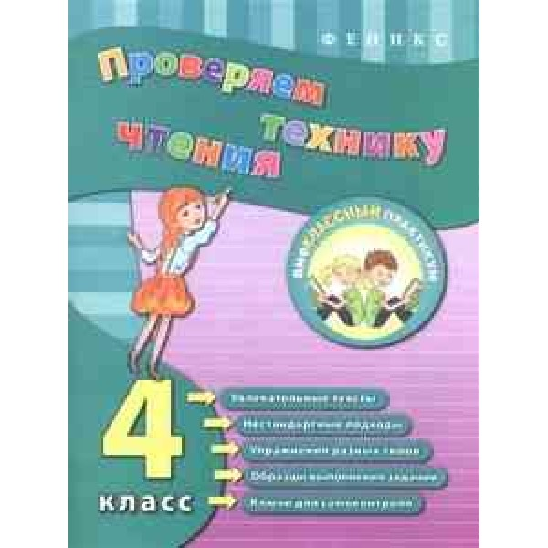 Проверяем технику чтения. 4 класс