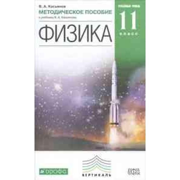 Физика. 11 класс. Углублённый уровень. Методическое пособие к учебнику В.А. Касьянова