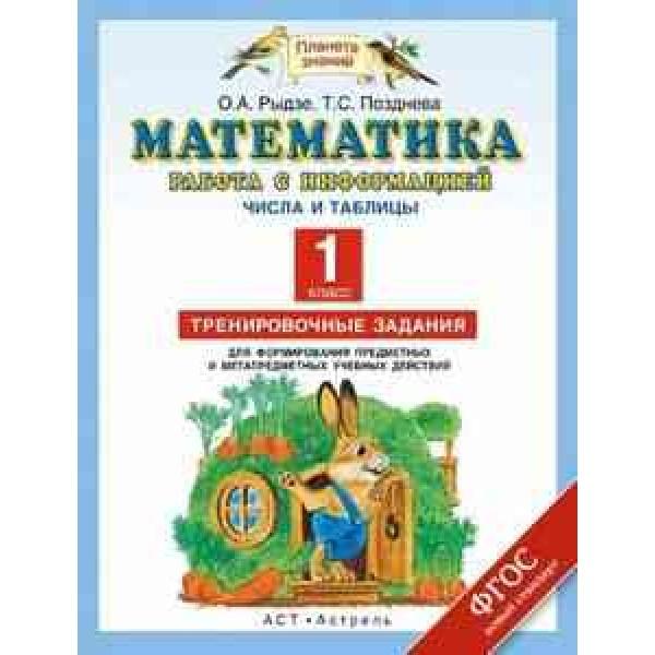 Математика. Работа с информацией: числа и таблицы. 1 класс. Тренировочные задания для формирования предметных и метапредметных учебных действий