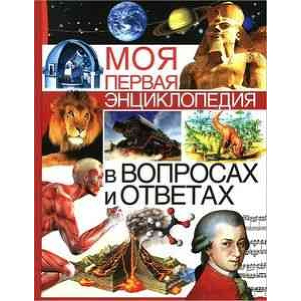 Моя первая энциклопедия в вопросах и ответах