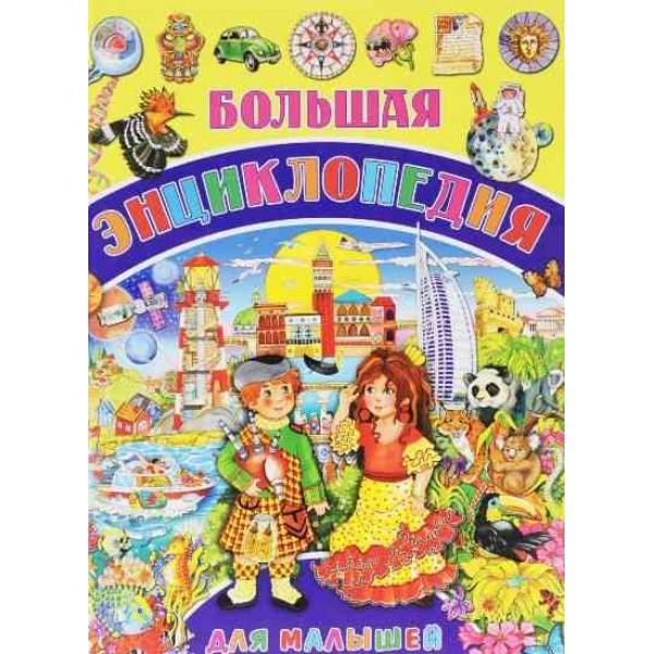 Большая энциклопедия для малышей
