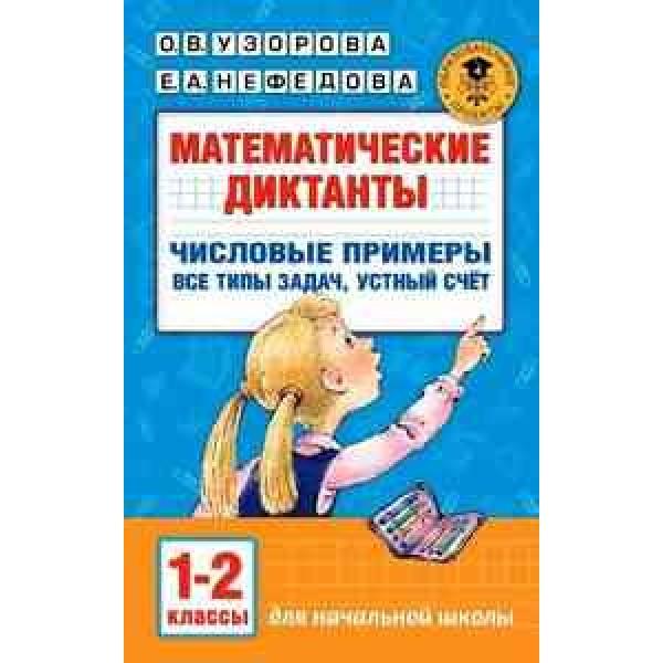 Математические диктанты. Числовые примеры. Все типы задач. Устный счёт. 1-2 классы