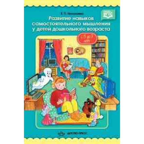 Развитие навыков самостоятельного мышления у детей дошкольного возраста. С 5 до 7 лет