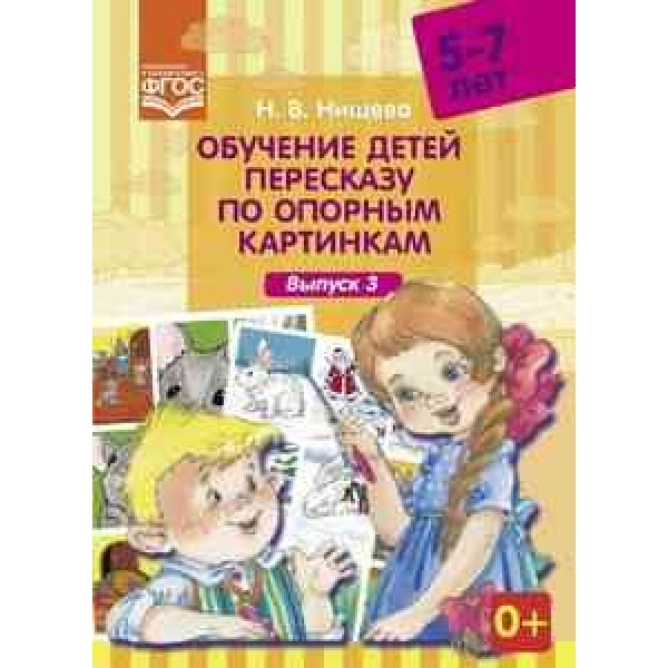 Обучение детей пересказу по опорным картинкам (5-7 лет). Выпуск 3