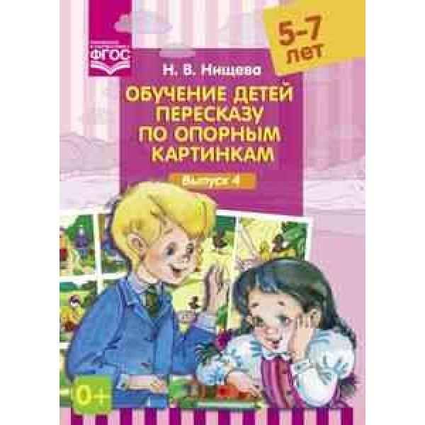 Обучение детей пересказу по опорным картинкам (5-7 лет). Выпуск 4