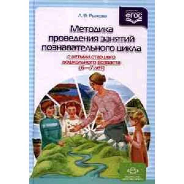 Методика проведения занятий познавательного цикла с детьми старшего дошкольного возраста (6-7 лет). Конспекты занятий