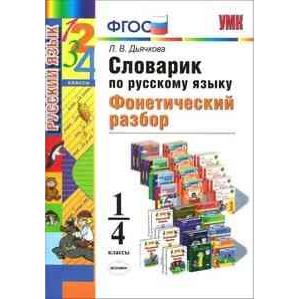 Словарик по русскому языку. Фонетический разбор. 1-4 классы